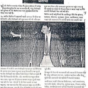 jansatta1996
