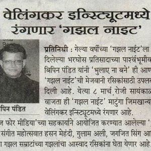 loksatta-15th-march_resize